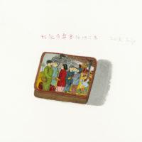 王玉平,《到祖國需要的地方去》,2013,水彩/紙,23 x 31 cm