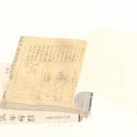 王玉平,《水滸傳-5》,2015,水彩/紙,31 x 41 cm