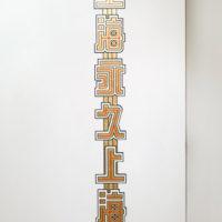 林明弘,上海永久,2016,壓克力顏料、金箔,320 x 56 cm