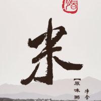 林明弘,米,2014,壓克力顏料/畫布,300 x 165 cm