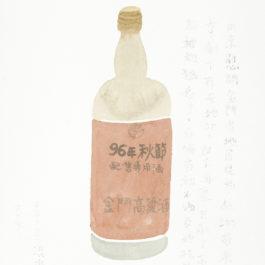 王玉平,金門高粱酒,2012,水彩/紙,31 × 23 cm