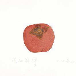 王玉平,環山甜柿,2012,水彩/紙,23 × 31 cm