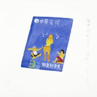 王玉平,電話卡,2012,水彩/紙,23 × 31 cm