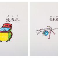 林明弘,洗衣機,2011,壓克力顏料/畫布,105 x 105 cm/ each (set of 2)
