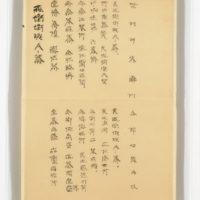 徐冰,英文方塊字書法,2012,墨/紙,70 x 50.5 cm