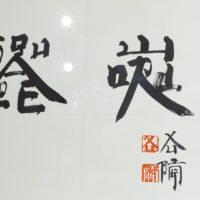徐冰,《英文方塊字書法入門》教科書朱印版,2000,木板手工印刷書、木盒;水墨、紙,約 39 x 23 x 2.7 cm