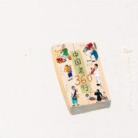 王玉平,《360行-1》,2012,壓克力顏料、油畫棒/紙,55 x 78 cm