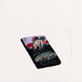 王玉平,《華沙保衛戰》,2012,壓克力顏料、油畫棒/紙,55 x 78 cm