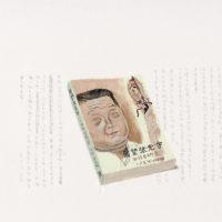 王玉平,《張光宇》,2012,壓克力顏料、油畫棒/紙,55 x 78 cm