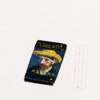 王玉平,《梵高傳》,2012,壓克力顏料、油畫棒/紙,55 x 78 cm